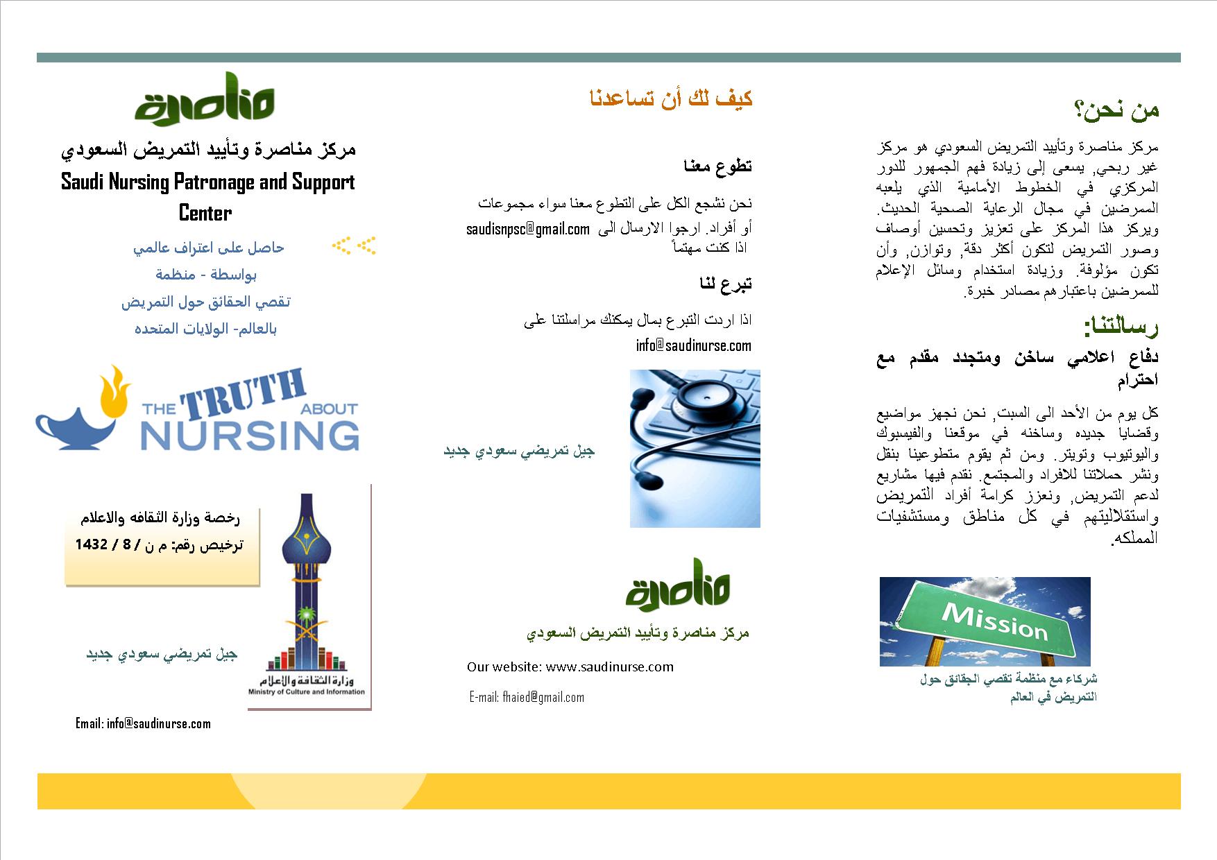 brochure 1 snpsc