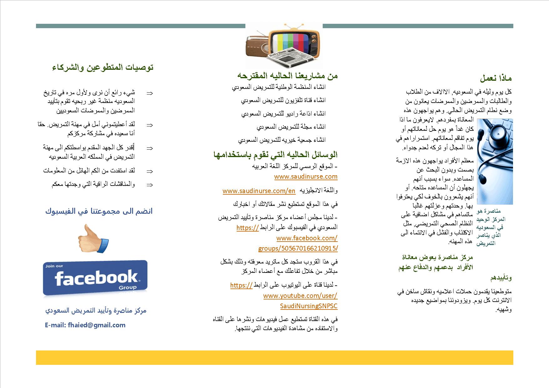 brochure 2 snpsc