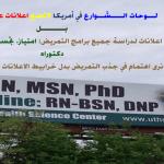 نريد اعلانات تمريض في شوارع السعوديه