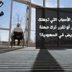 سؤال أسباب ترك مهنة التمريض في السعودية