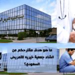 ما هو هدف انشاء جمعية خيريه للتمريض السعودي
