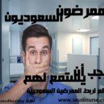 الممرضون السعوديون يجب أن يستمع لهم